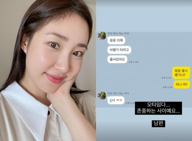 """최희, ♥사업가 남편과 사이 오해할 뻔…""""존중하는 사이"""" [TEN★]"""