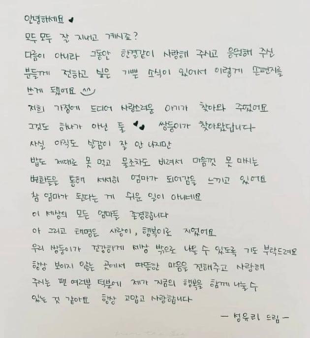 성유리 임신 소식 자필 편지/사진 = 성유리 SNS
