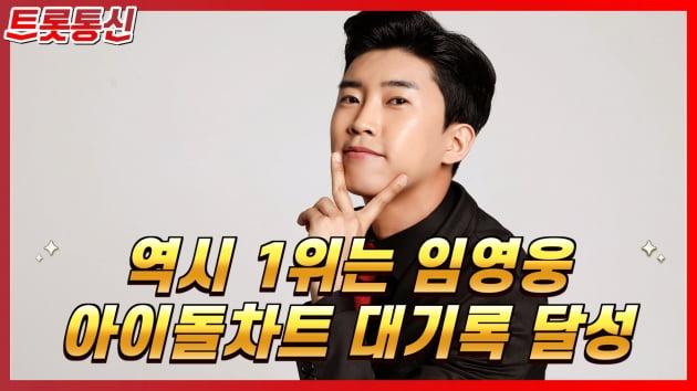 [트롯통신] '기록제조기' 임영웅, 16주 연속 1위...여전히 압도적 인기