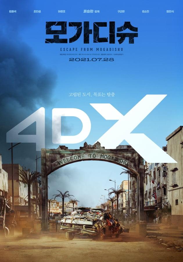 영화 '모가디슈' 스크린X 포스터 / 사진제공=CJ 4DFLEX