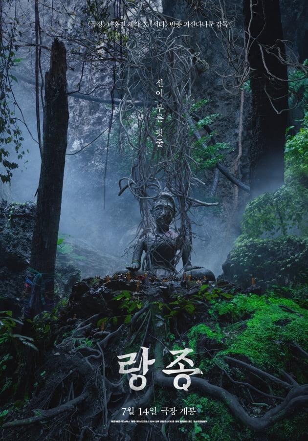 영화 '랑종' 포스터./ 사진제공=쇼박스