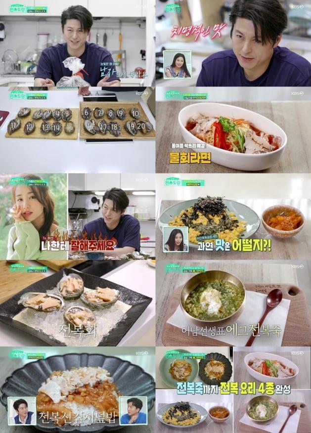 /사진 = KBS 2TV '편스토랑' 방송화면 캡처