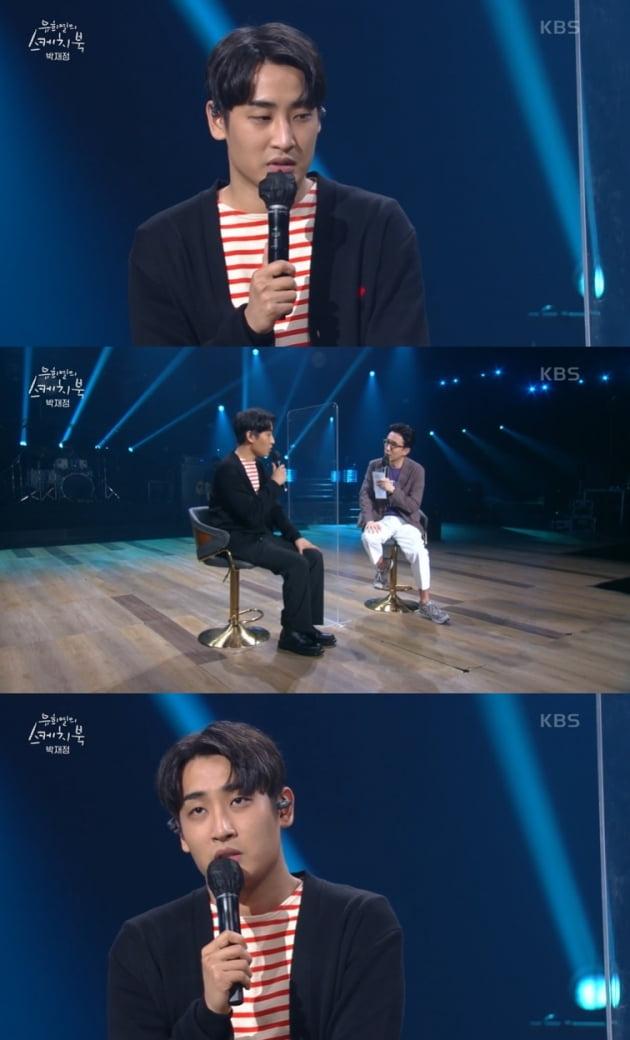 가수 박재정/사진 = KBS 2TV '유희열이 스케치북' 방송화면 캡처