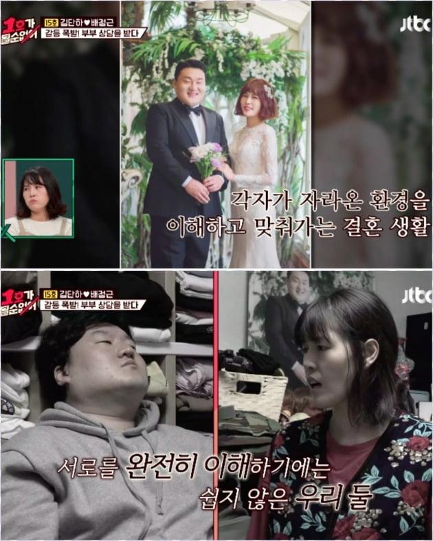 사진=JTBC '1호가 될 순 없어' 방송화면 캡처