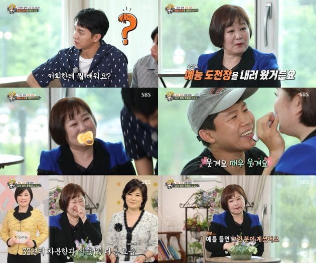 '집사부일체'./ 사진=SBS 방송화면