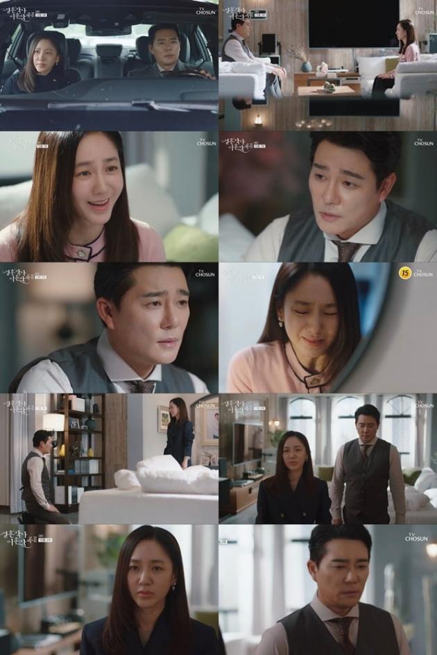 '결혼작사이혼작곡2' 12회 / 사진=TV조선 제공