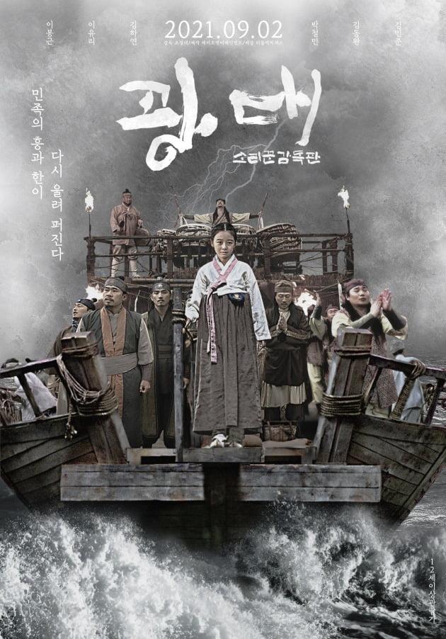 영화 '광대: 소리꾼 감독판' 포스터 / 사진제공=리틀빅픽처스