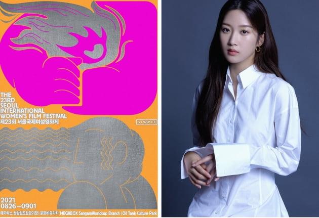 배우 문가영, 서울국제여성영화제 홍보대사/ 사진제공=서울국제여성영화제
