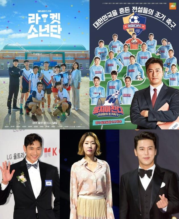 (위) '라켓소년단'·'뭉쳐야 찬다' 포스터, (아래) 김요한, 한혜진, 장민호./사진제공=SBS, JTBC,텐아시아DB