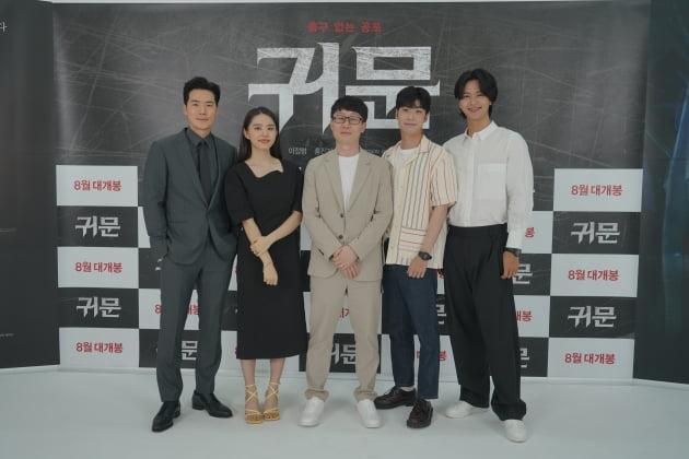 영화 '귀문' 출연진./ 사진제공=CJ CGV