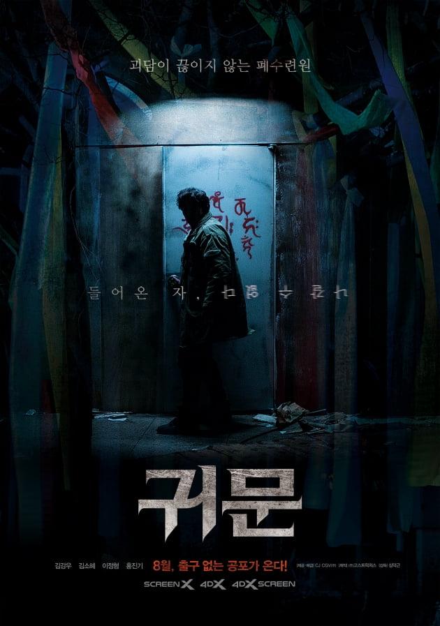 영화 '귀문' 포스터./ 사진제공=CJ CGV