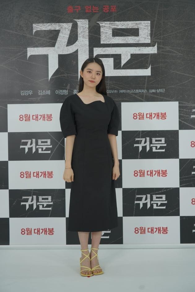 '귀문' 김소혜./