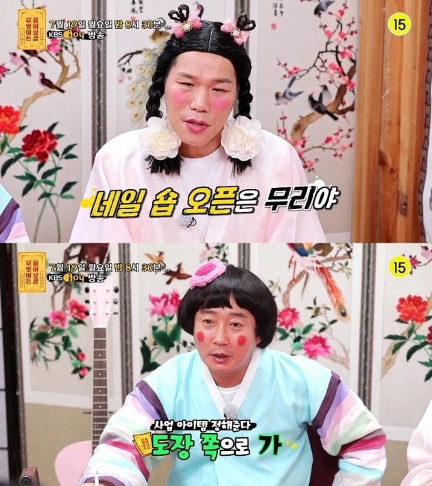 '물어보살'./사진제공=KBS Joy