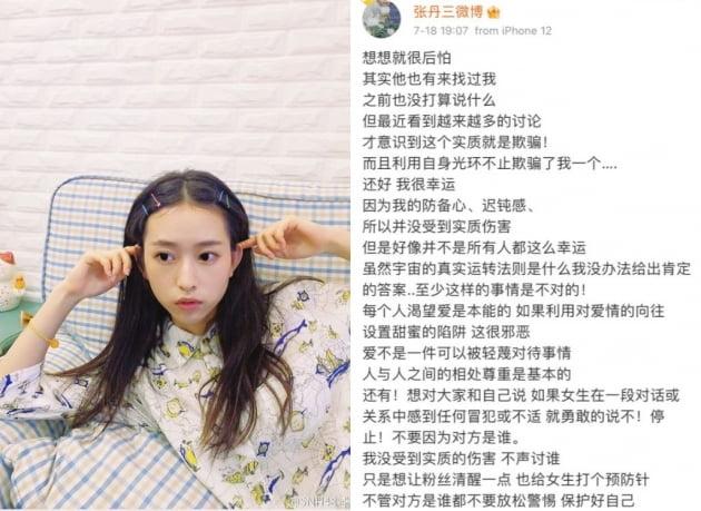 장단산 웨이보