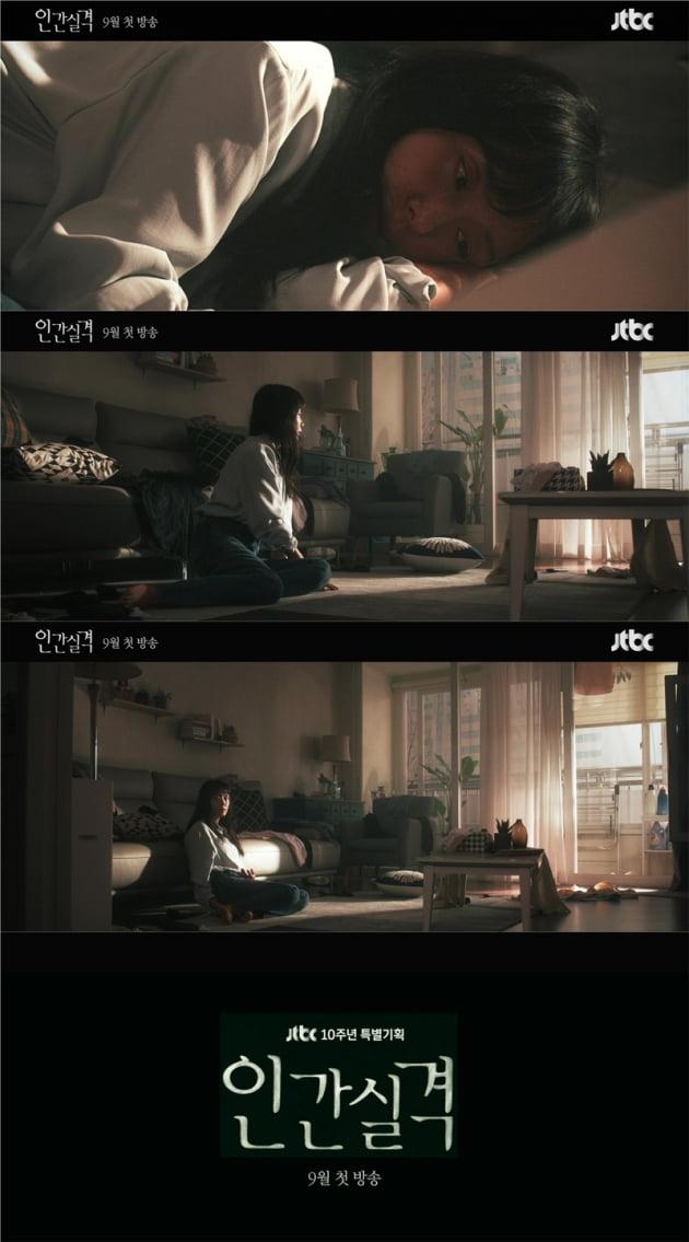 '인간실격' 전도연 / 사진 = 씨제스엔터테인먼트‧드라마하우스스튜디오, 티저 영상 캡처