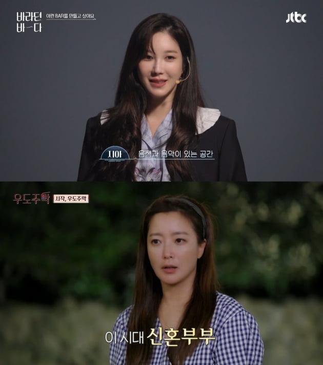 '바라던 바다' 이지아(위)와 '우도주막' 김희선/ 사진=JTBC, tvN 캡처
