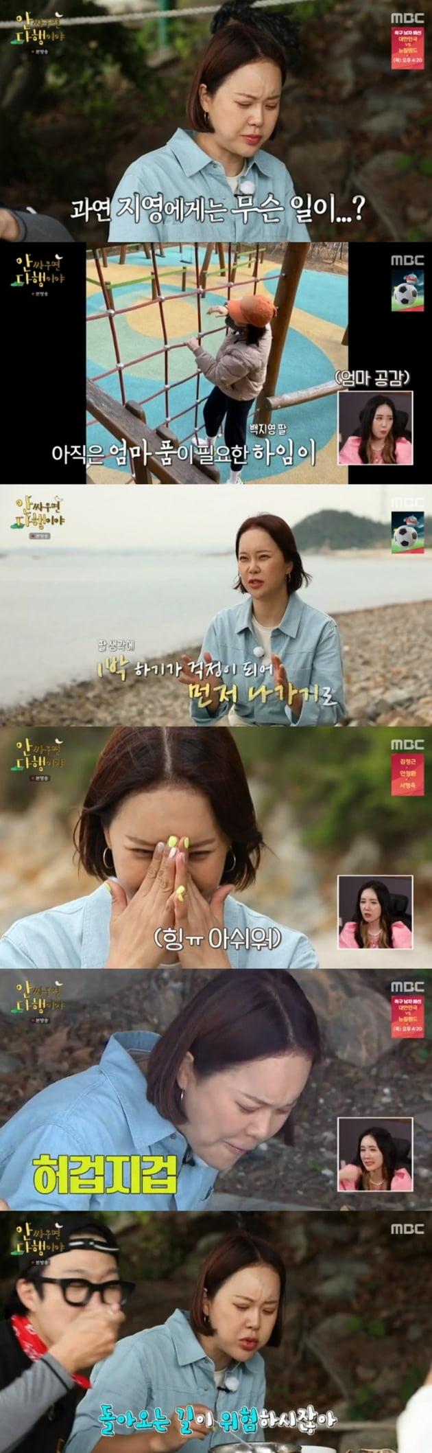 '안싸우면 다행이야' / 사진 = MBC 영상 캡처