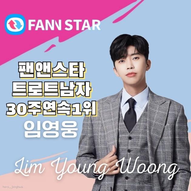 임영웅, '팬앤스타' 30주 연속 1위로 '명예의 전당' 입성…감동의 도가니