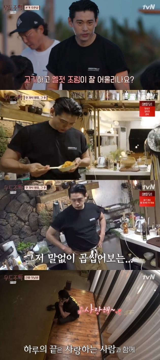 '우도주막' / 사진 = tvN 영상 캡처