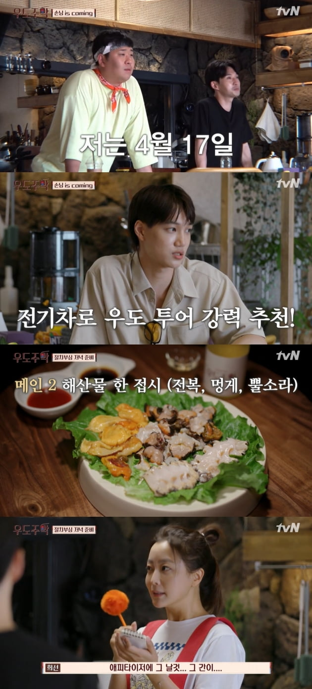 /사진='우도주막' 방송화면