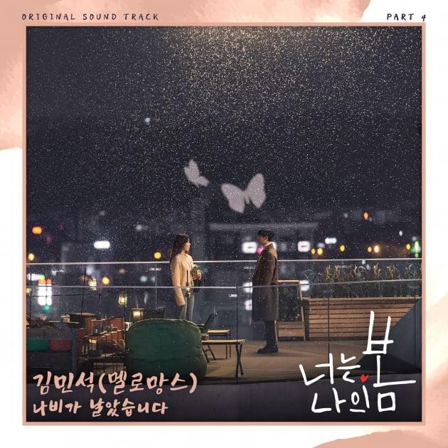 tvN 드라마 '너는 나의 봄' OST / 사진 = 엠피엠지 뮤직 제공