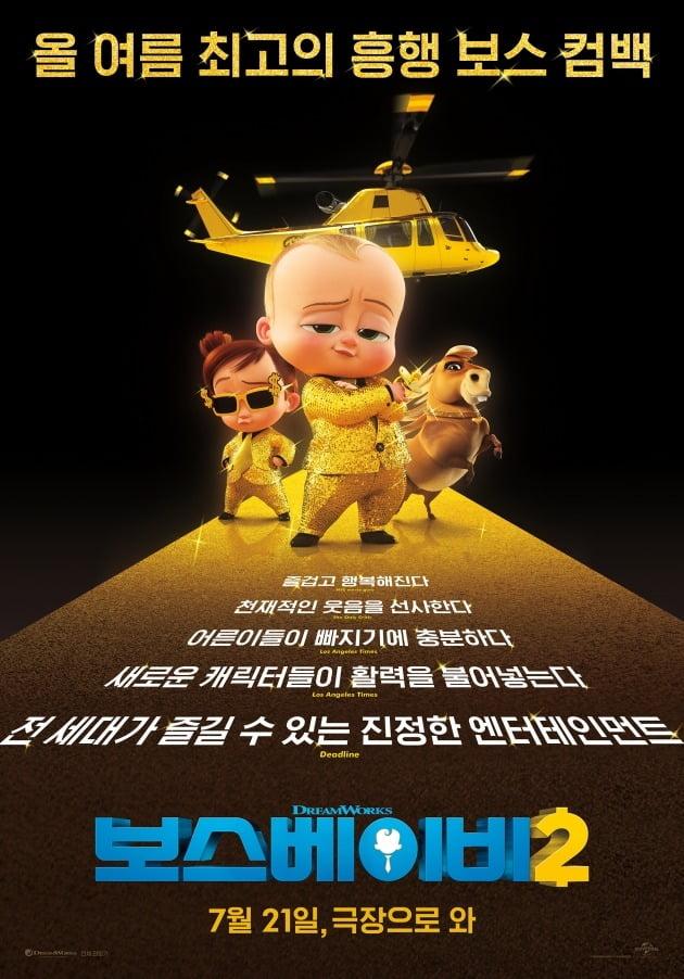 영화 '보스 베이비2' 리뷰 포스터 / 사진제공=유니버설 픽쳐스