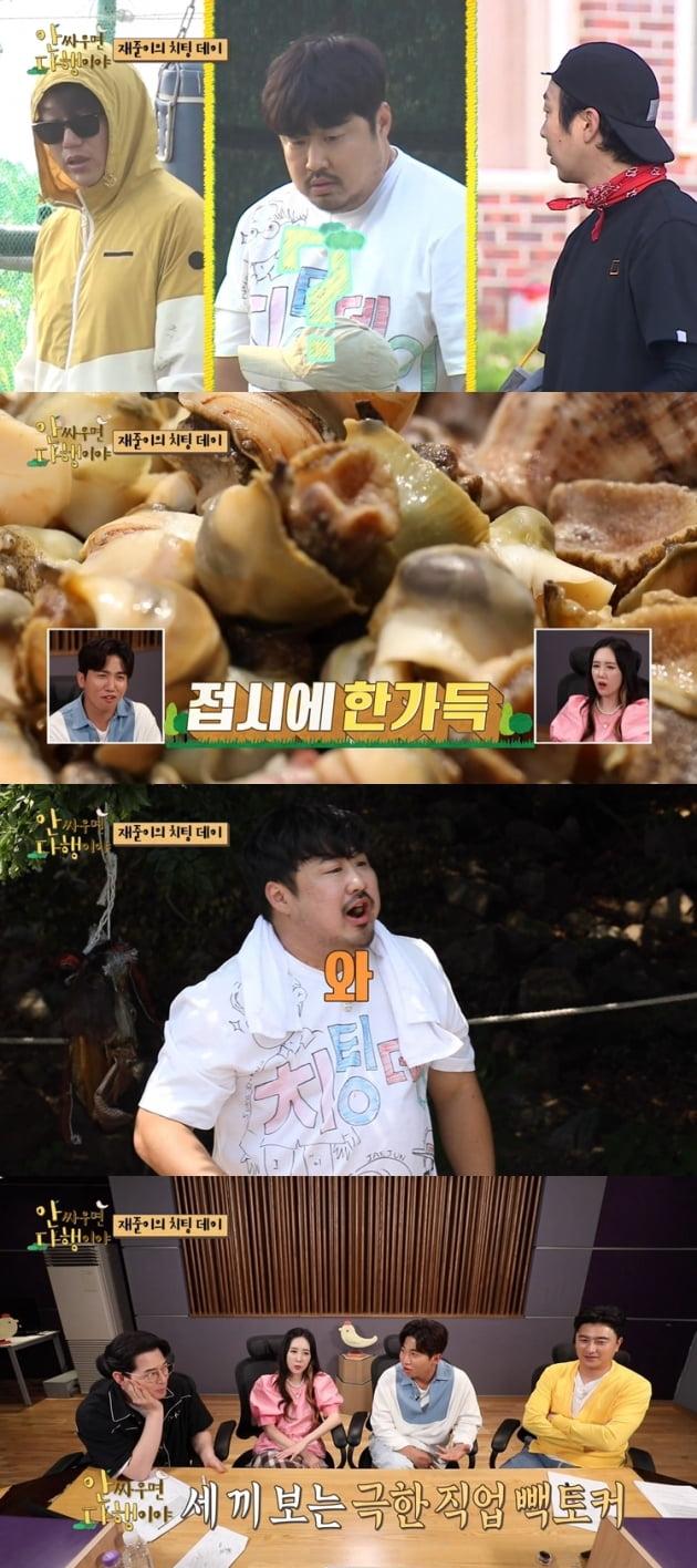'안다행' 성시경 손맛, 강재준 먹방 빛났다 '최고 8.6%' [종합]