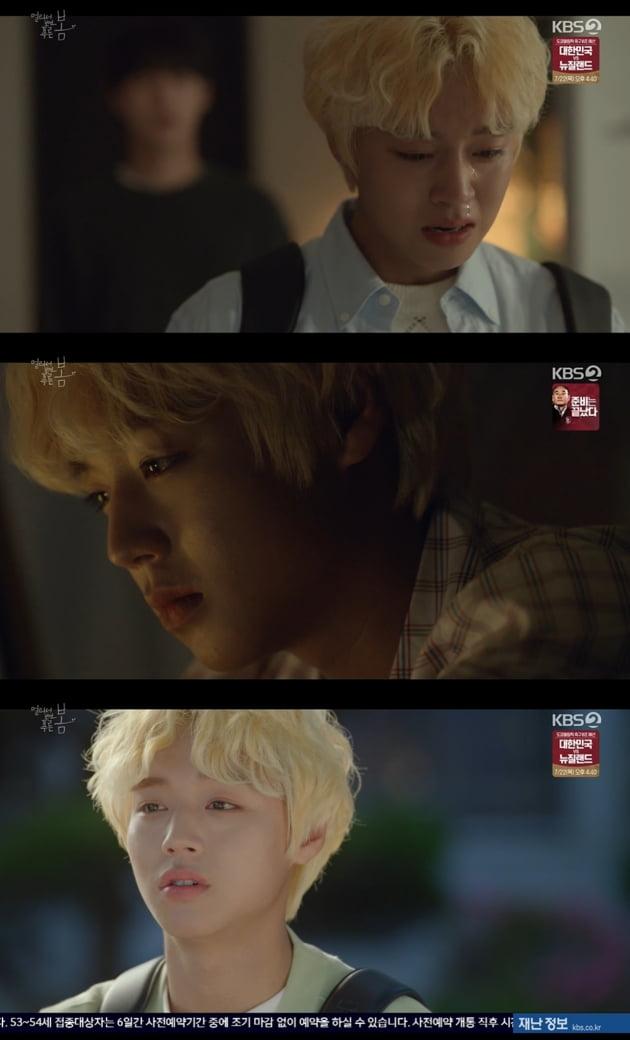 '멀리서 보면 푸른봄' 박지훈/ 사진=KBS2 제공