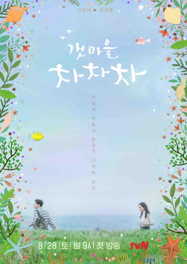 '갯마을차차차' 티저 포스터/ 사진=tvN 제공