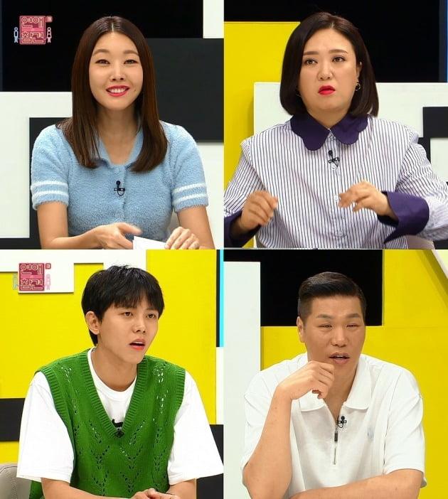 '연애의 참견3' ./사진제공=KBS Joy