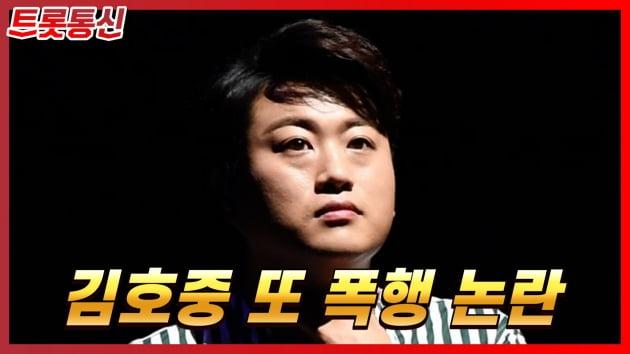 """[트롯통신] '트바로티' 김호중, 폭행 혐의로 경찰 조사 """"다시 불거진 구설수"""""""