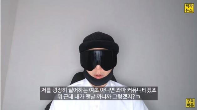 유튜버 뻑가./사진=유튜브 영상 캡처