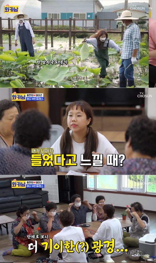 사진=TV조선 '와카남' 방송 캡처