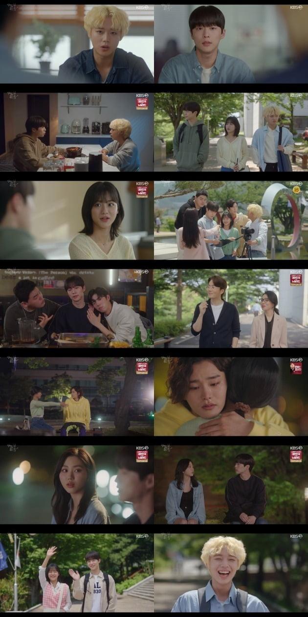 사진=KBS 2TV 월화드라마 '멀리서 보면 푸른 봄' 방송 캡처