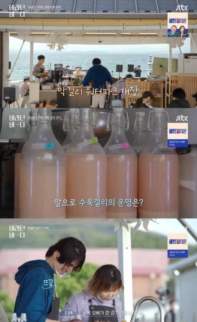 사진=JTBC '바라던 바다' 방송 화면.