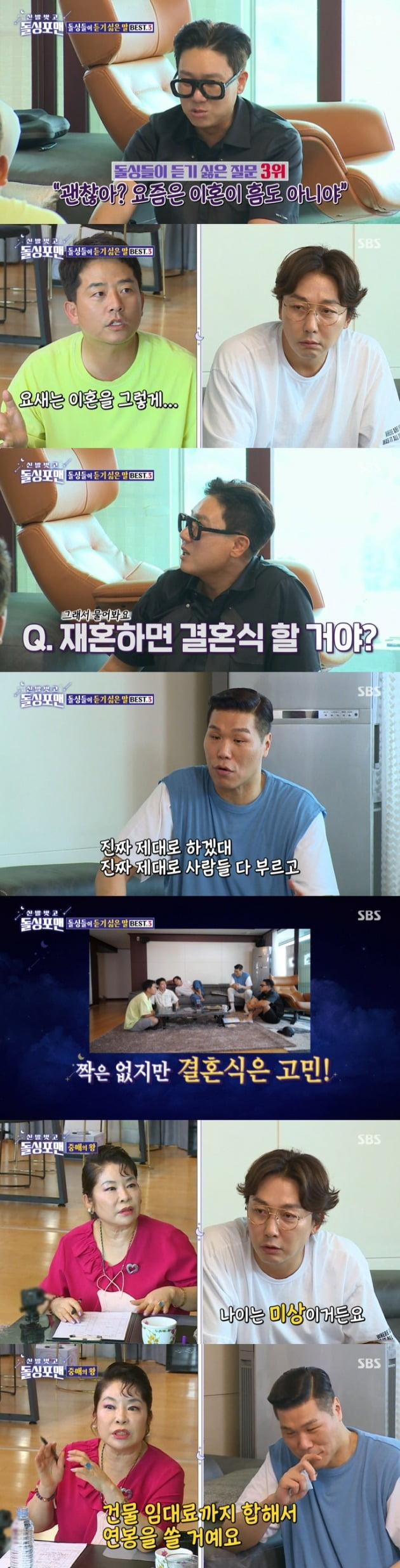 사진=SBS '돌싱포맨' 방송 캡처
