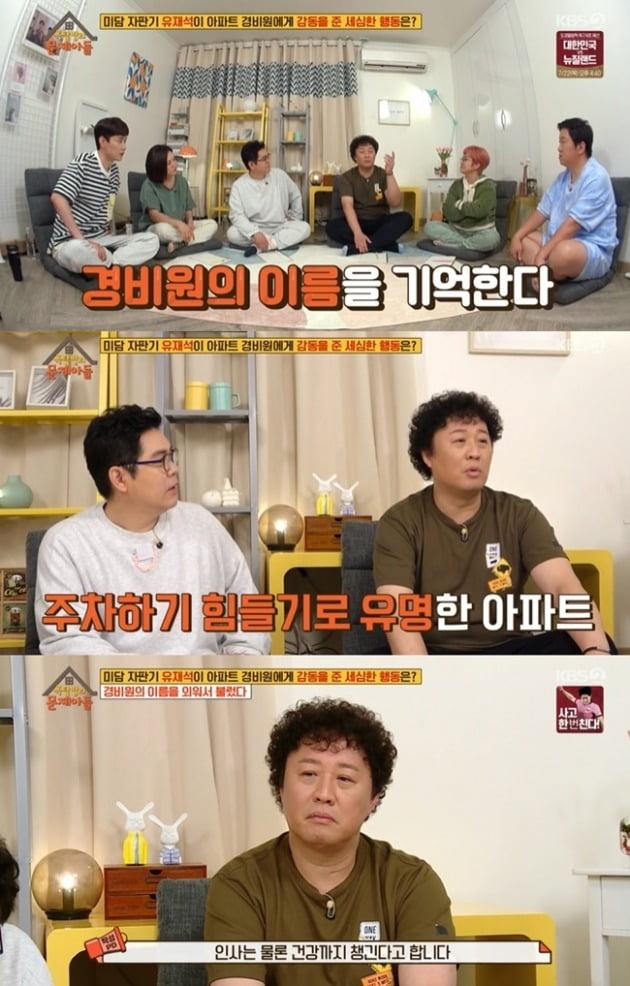 사진=KBS2 '옥문아들' 방송 화면.