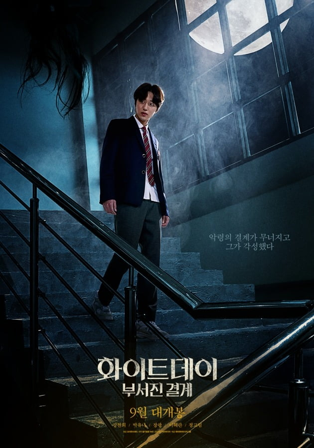 영화 '화이트데이: 부서진 결계' 포스터 / 사진제공=제이앤씨미디어그룹