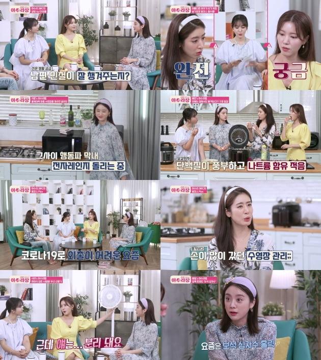 """민혜연 """"♥주진모, 가사분담 NO…살림 놓으니까 자연스레 분업"""" ('아수라장')"""