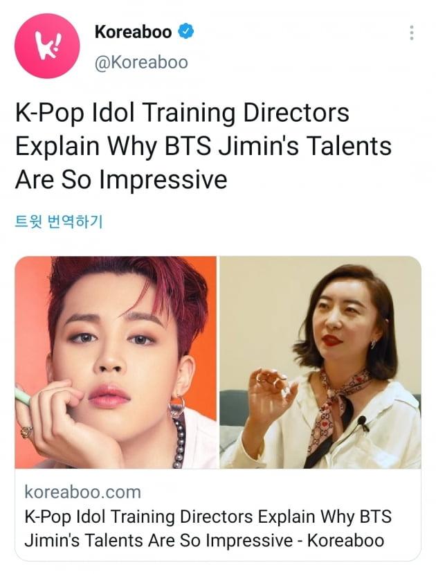 방탄소년단 지민, 아이돌 트레이너가 뽑은 1등 K팝 아티스트
