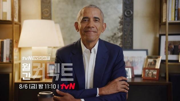 [공식]오바마 美 전 대통령, '월간 커넥트' 뜬다…국내 TV 최초 출연