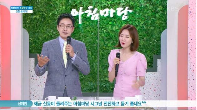 사진=KBS 1TV '아침마당' 공식 영상 캡처