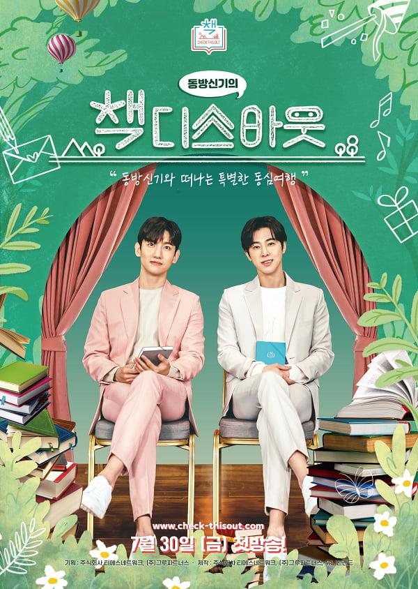 유노윤호, 활동 재개하나…웹예능 '책디스아웃' 방송