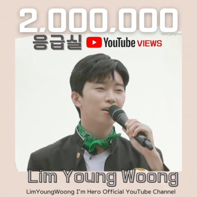 임영웅, '응급실' 가창 영상 200만뷰 돌파…발라드 실력도 최고