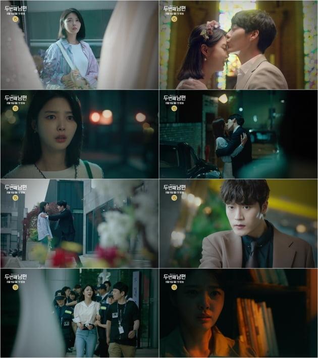 '두 번째 남편' 3차 티저/ 사진=MBC 제공