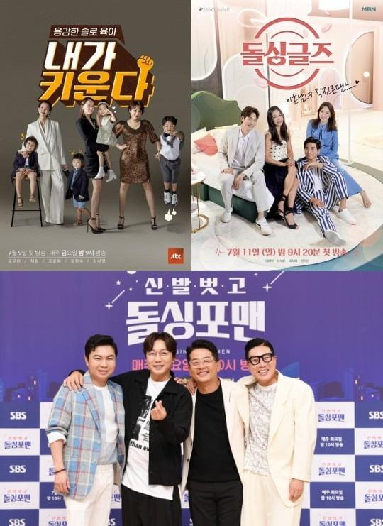 '내가 키운다', '돌싱글즈' 포스터(위), '돌싱포맨' 단체./사진제공=JTBC, MBN, SBS