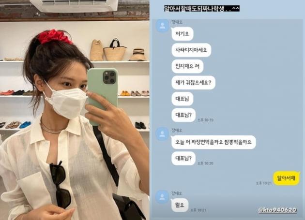 배우 최수영(왼쪽)이 공개한 강태오와의 대화 내용/ 사진=인스타그램