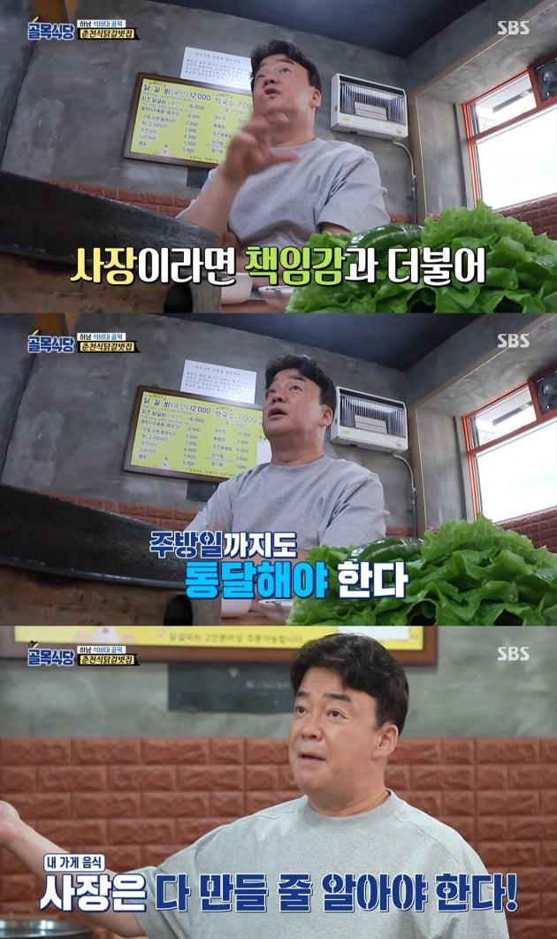 '골목식당' 백종원/ 사진=SBS 캡처