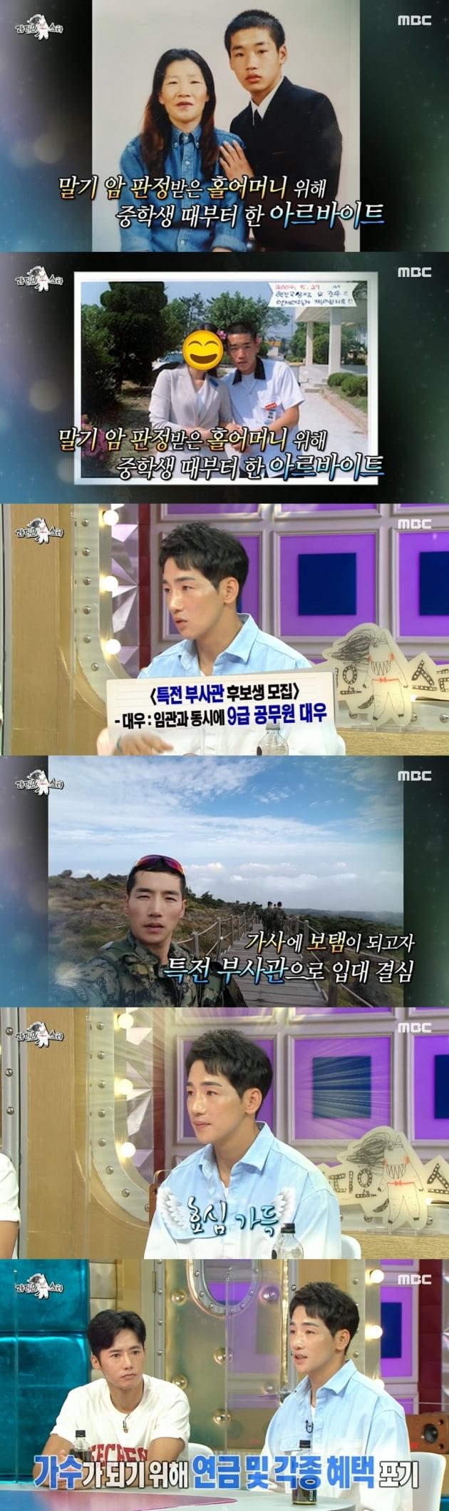 /사진 = MBC '라디오스타' 방송화면 캡처