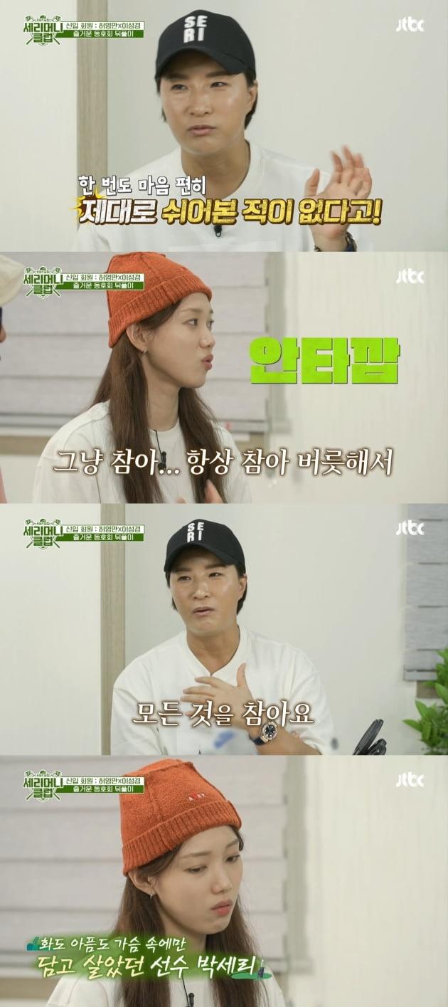 '세리머니클럽' 이성경/ 사진=JTBC 캡처